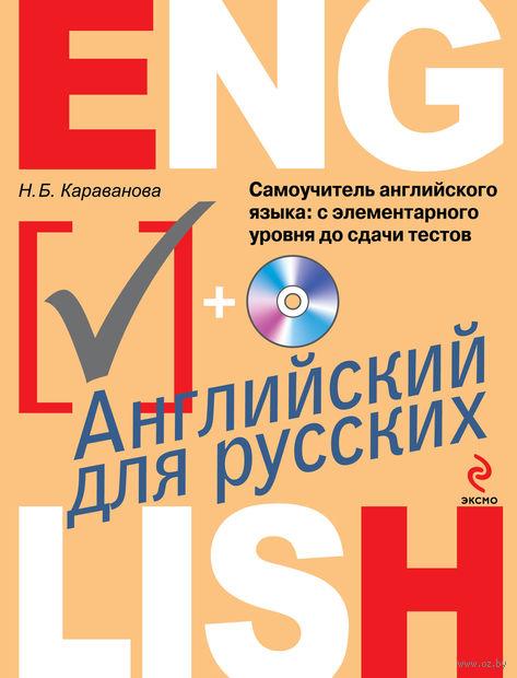 Самоучитель английского языка. С элементарного уровня до сдачи тестов (+ CD). Наталья Караванова