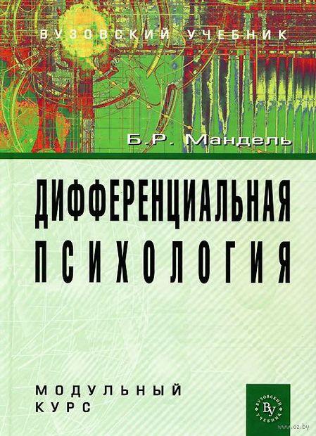 Дифференциальная психология. Модульный курс. Борис Мандель