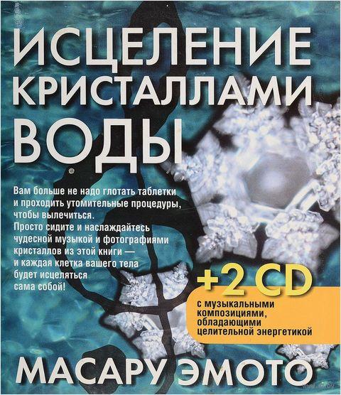 Исцеление кристаллами воды (+2 CD). Масару Эмото