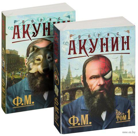 Ф. М. (в двух томах). Борис Акунин