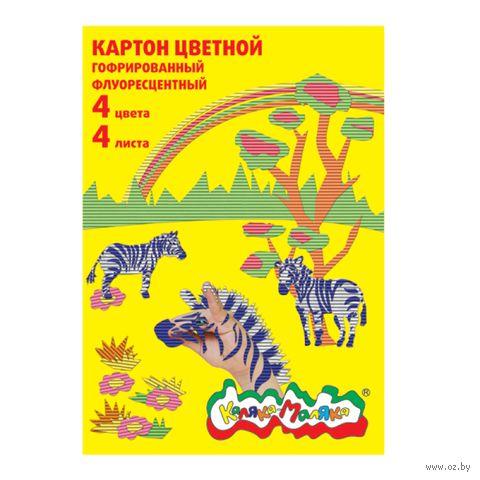 """Картон цветной гофрированный флуоресцентный """"Каляка-Маляка"""" (А4; 4 цвета; 4 листа)"""