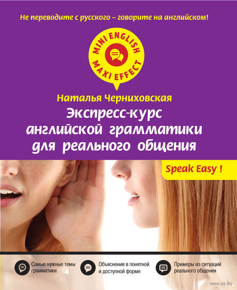 Экспресс-курс английской грамматики для реального общения. Наталья Черниховская