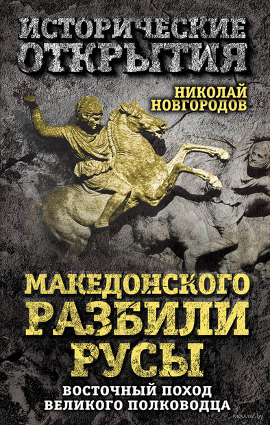 Македонского разбили русы. Восточный поход Великого полководца — фото, картинка
