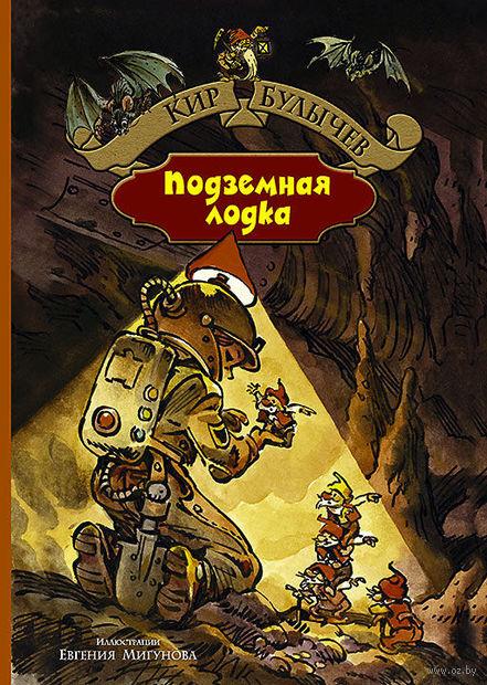 Подземная лодка. Кир Булычев