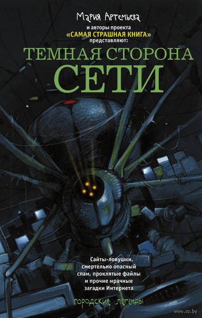 Темная сторона Сети. Михаил Парфенов, Мария Артемьева