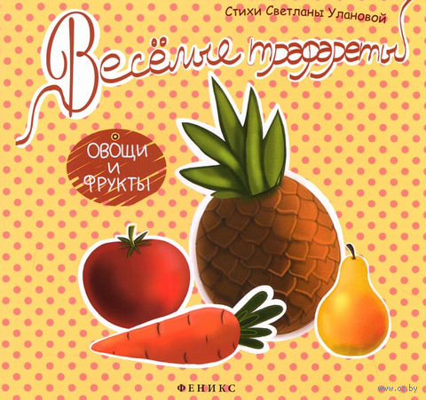 Веселые трафареты. Овощи и фрукты. Светлана Уланова