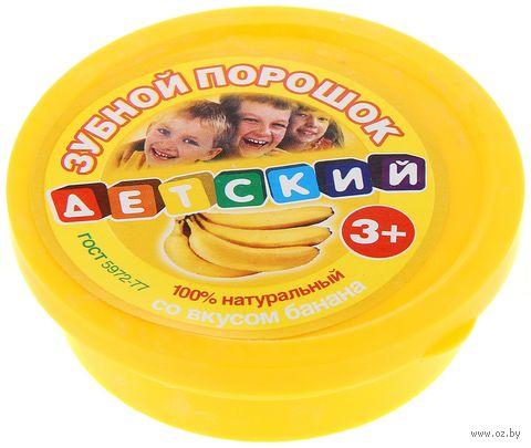 Детский зубной порошок со вкусом банана (25 г)