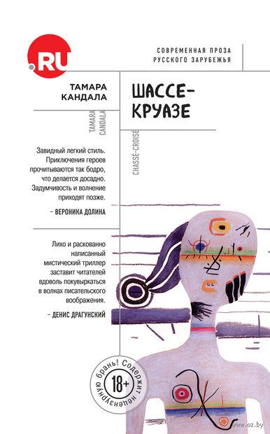 Шассе-Круазе. Тамара Кандала