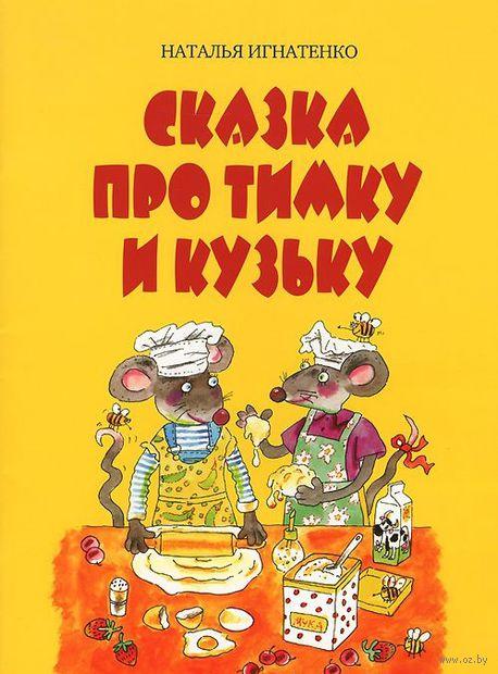 Сказка про Тимку и Кузьку. Наталья Игнатенко