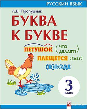 Буква к букве. Тетрадь-тренажер по русскому языку для 3 класса. Л. Пропушняк