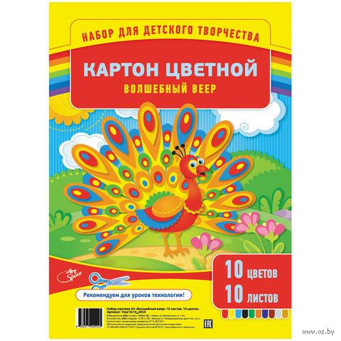 """Картон цветной """"Волшебный веер"""" А4 (10 цветов; 10 листов)"""