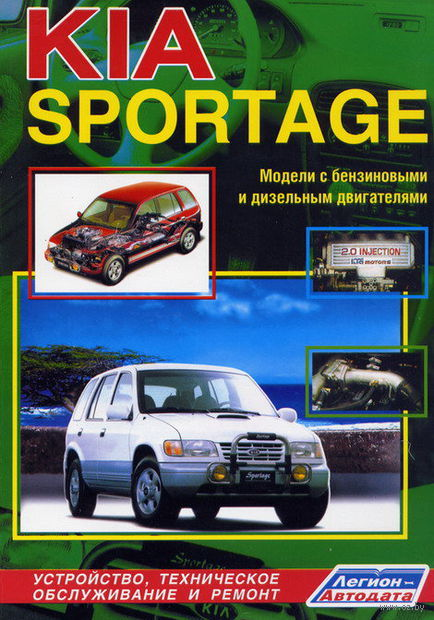 Kia Sportage. Устройство, техническое обслуживание и ремонт — фото, картинка