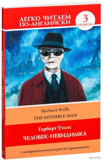 Человек-невидимка. 3 уровень. Герберт Уэллс