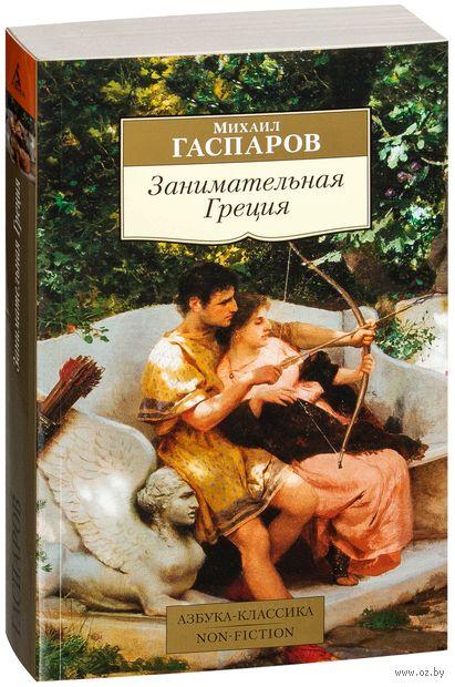 Занимательная Греция (м). Михаил Гаспаров