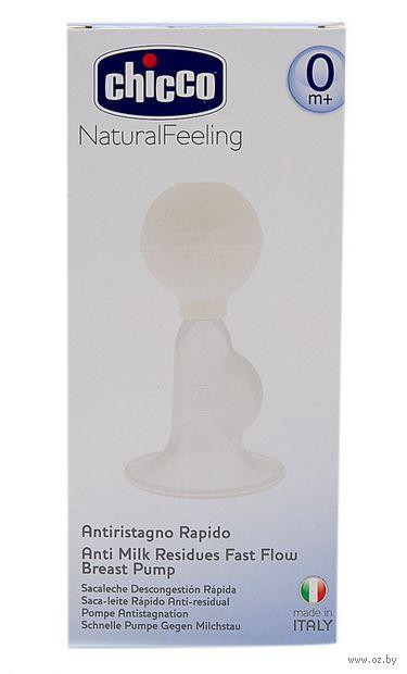 """Молокоотсос ручной """"Natural Feeling"""" (арт. 00061735320000)"""