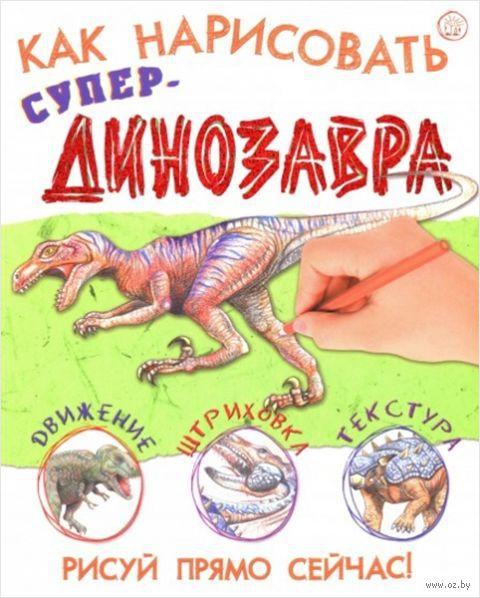 Как нарисовать супердинозавра — фото, картинка