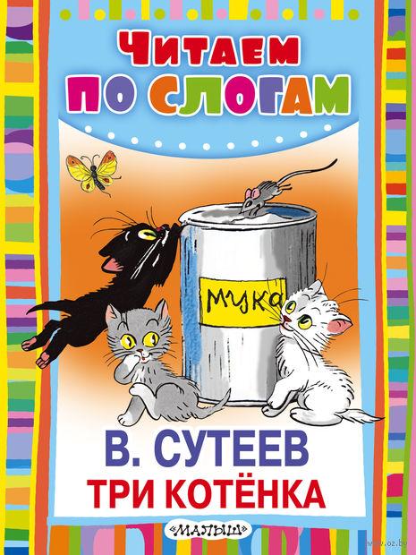 Три котенка. Владимир Сутеев