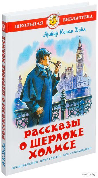 Рассказы о Шерлоке Холмсе — фото, картинка