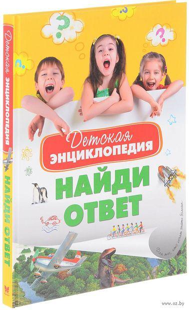 Детская энциклопедия. Найди ответ! — фото, картинка
