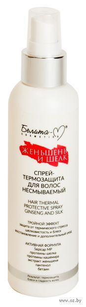 """Спрей-термозащита для волос """"Женьшень и шелк"""" (150 мл) — фото, картинка"""