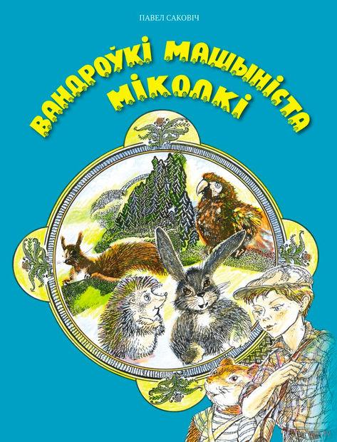 Вандроўкі машыніста Міколкі — фото, картинка