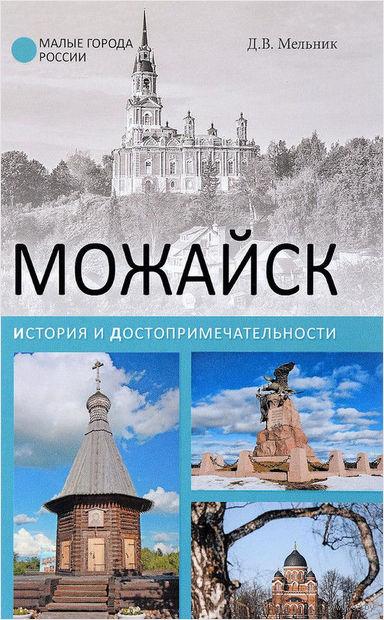Можайск. История и достопримечательности — фото, картинка
