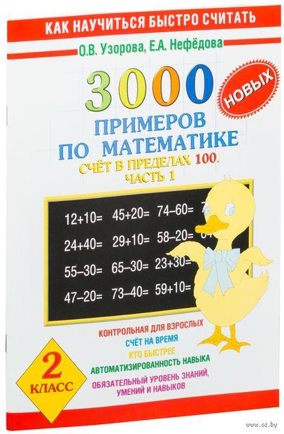 3000 новых примеров по математике. Счет в пределах 100. Часть 1. 2 класс. Ольга Узорова, Елена Нефедова