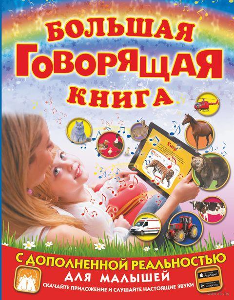 Большая говорящая книга с дополненной реальностью для малышей — фото, картинка