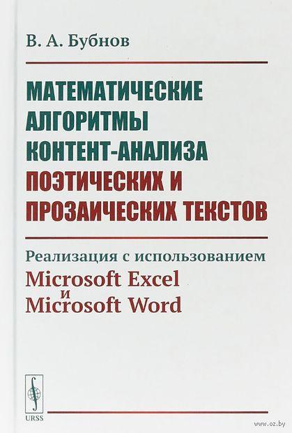 Математические алгоритмы контент-анализа поэтических и прозаических текстов. Реализация с использованием Microsoft Excel и Microsoft Word — фото, картинка