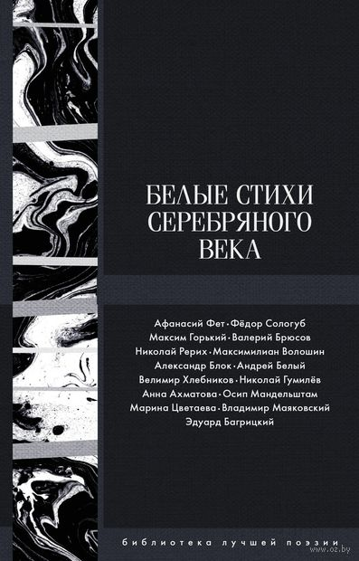 Белые стихи Серебряного века — фото, картинка