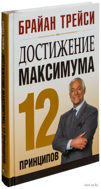 Достижение максимума. 12 принципов. Брайан Трейси