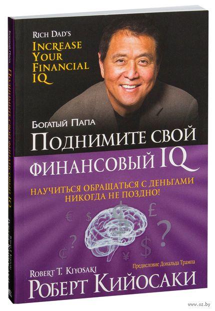 Поднимите свой финансовый IQ (м). Роберт Кийосаки