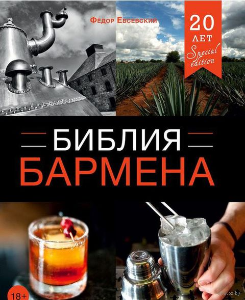 Библия бармена. Федор Евсевский