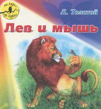 Лев и мышь. Лев Толстой