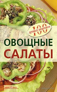 Овощные салаты. Вера Тихомирова
