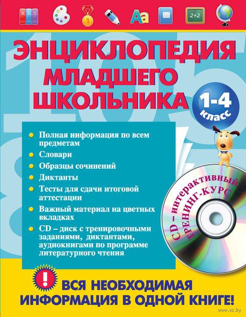 Энциклопедия младшего школьника (+ CD) — фото, картинка