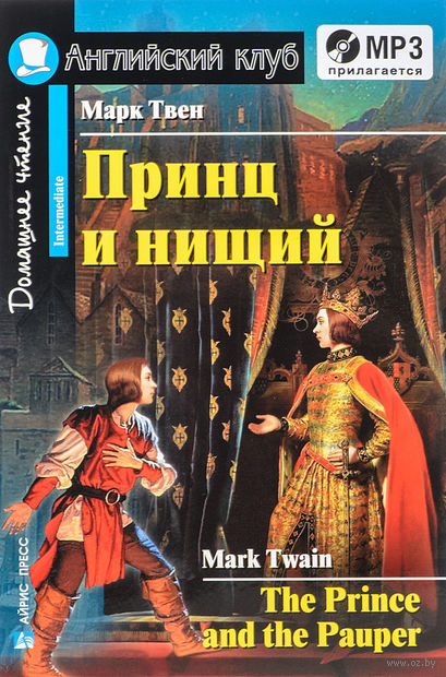 The Prince and the Pauper (+ CD). Марк Твен