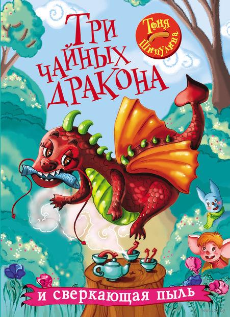 Три чайных дракона и сверкающая пыль. Тоня Шипулина