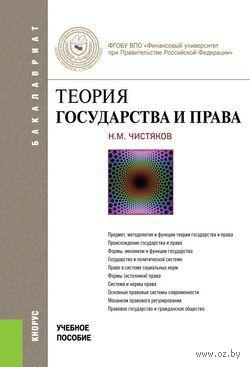 Теория государства и права — фото, картинка