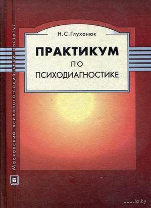 Практикум по психодиагностике. Наталья Глуханюк