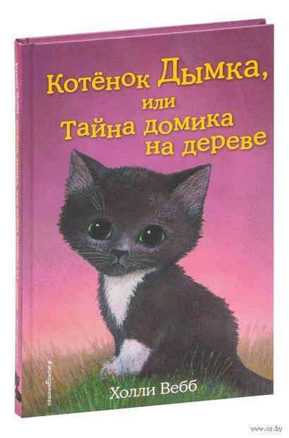 Котёнок Дымка, или Тайна домика на дереве — фото, картинка