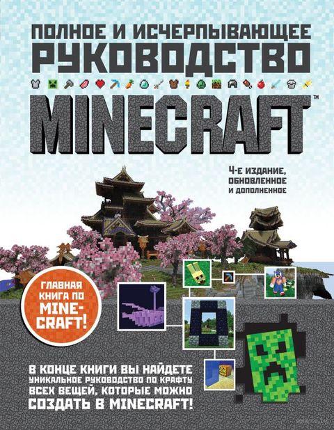 Minecraft. Полное и исчерпывающее руководство. Стивен О`Брайен