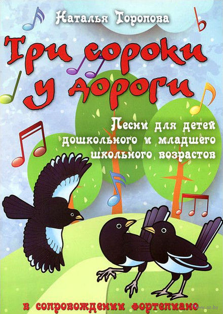 Три сороки у дороги. Песни для детей дошкольного и младшего школьного возраста. Наталья Торопова