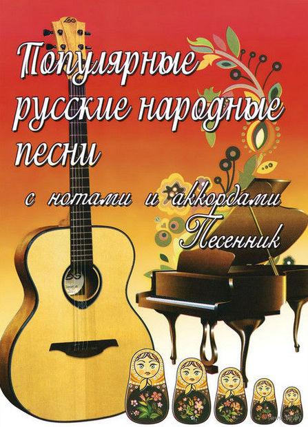 Популярные русские народные песни с нотами и аккордами. Песенник. Борис Павленко