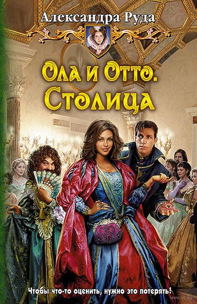 Ола и Отто. Столица. Александра Руда