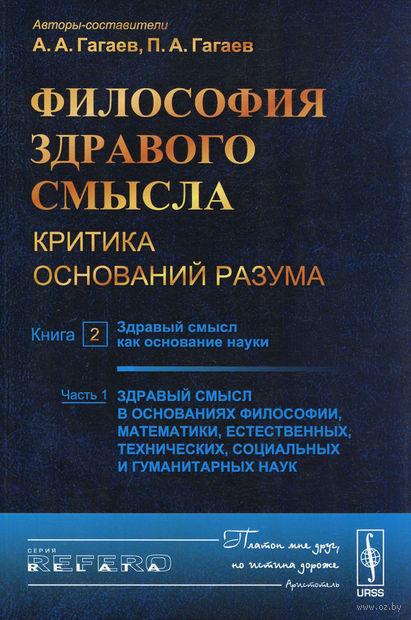 Философия здравого смысла. Критика оснований разума. Книга 2. Здравый смысл как основание науки. Часть 1 — фото, картинка
