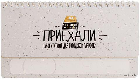 """Набор статусов для городской парковки """"Приехали"""""""