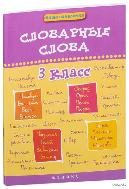 Словарные слова. 3 класс. Ирина Елынцева