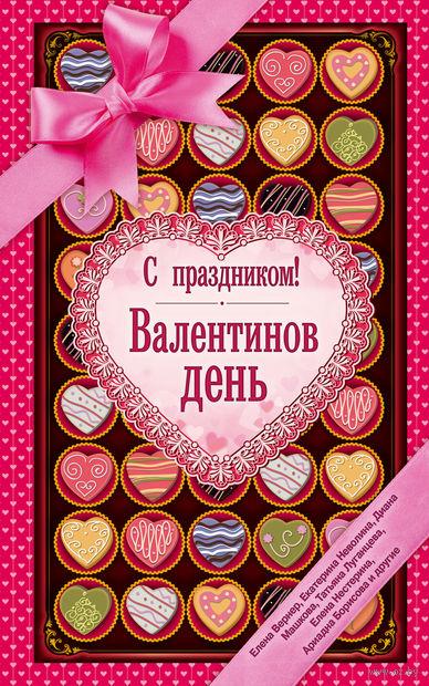 С праздником! Валентинов день, рассказы о любви. Ирина Крицкая, Елена Нестерина
