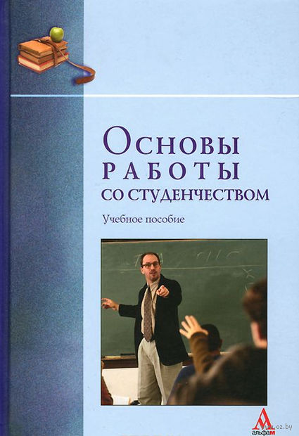 Основы работы со студенчеством. Василий Сенашенко, Татьяна Петрова